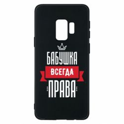 Чехол для Samsung S9 Бабушка всегда права