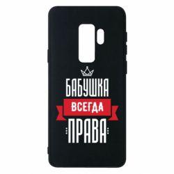 Чехол для Samsung S9+ Бабушка всегда права