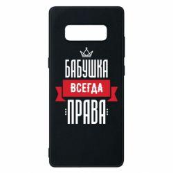 Чехол для Samsung Note 8 Бабушка всегда права