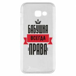 Чехол для Samsung A5 2017 Бабушка всегда права