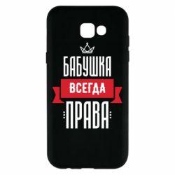 Чехол для Samsung A7 2017 Бабушка всегда права