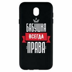 Чехол для Samsung J7 2017 Бабушка всегда права