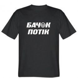 57be98900255e2 Мужская футболка Бачок потік - FatLine. 309 грн. Чоловічі футболки