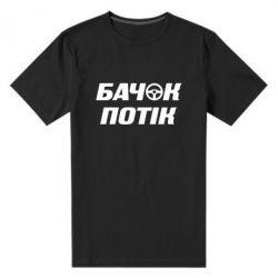 Чоловіча стрейчева футболка Бачок потік