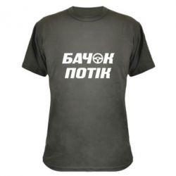 Камуфляжна футболка Бачок потік