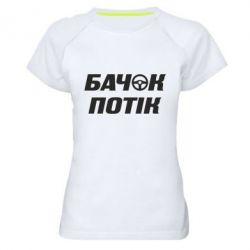 Жіноча спортивна футболка Бачок потік