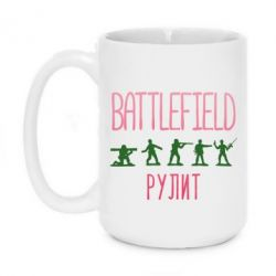 Кружка 420ml Battlefield rulit
