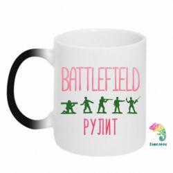 Кружка-хамелеон Battlefield rulit