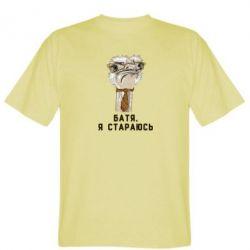 Мужская футболка Батя, я стараюсь