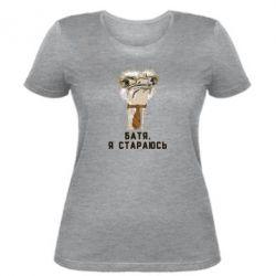 Женская футболка Батя, я стараюсь - FatLine