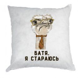 Подушка Батя, я стараюсь