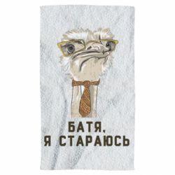 Полотенце Батя, я стараюсь