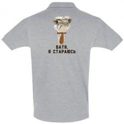 Мужская футболка поло Батя, я стараюсь