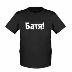 Детская футболка Батя! - FatLine
