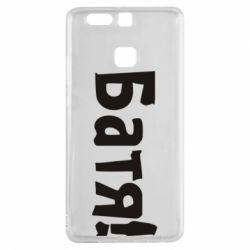 Чехол для Huawei P9 Батя! - FatLine