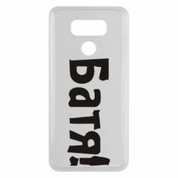 Чехол для LG G6 Батя! - FatLine