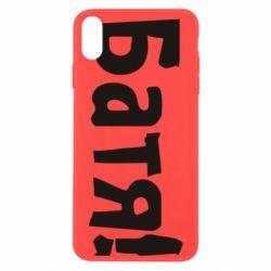 Чехол для iPhone Xs Max Батя! - FatLine