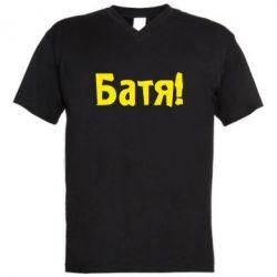 Чоловічі футболки з V-подібним вирізом Батя! - FatLine
