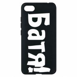 Чехол для Xiaomi Redmi 6A Батя! - FatLine
