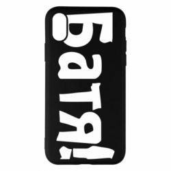 Чехол для iPhone X Батя! - FatLine