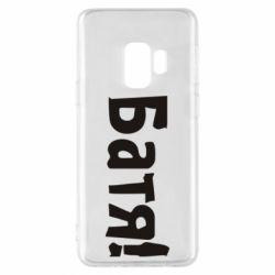 Чехол для Samsung S9 Батя! - FatLine