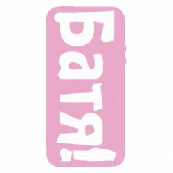 Чехол для iPhone5/5S/SE Батя! - FatLine