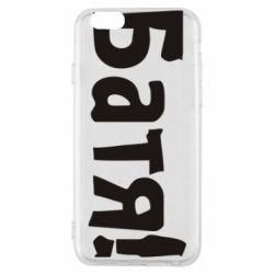 Чехол для iPhone 6/6S Батя! - FatLine