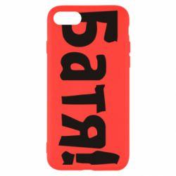 Чехол для iPhone 8 Батя! - FatLine