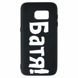 Чехол для Samsung S7 Батя! - FatLine