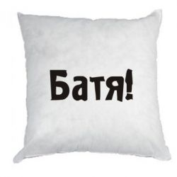 Подушка Батя! - FatLine