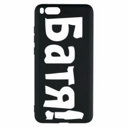 Чехол для Xiaomi Mi Note 3 Батя! - FatLine