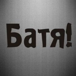Наклейка Батя! - FatLine
