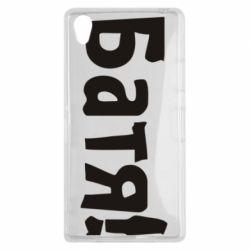 Чехол для Sony Xperia Z1 Батя! - FatLine