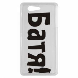 Чехол для Sony Xperia Z3 mini Батя! - FatLine