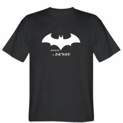 Чоловіча футболка Because i'm batman