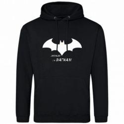 Чоловіча толстовка Because i'm batman