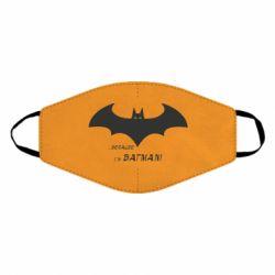 Маска для обличчя Because i'm batman