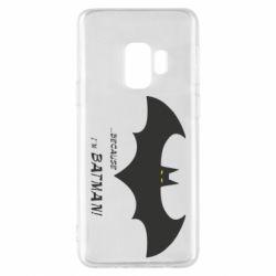 Чохол для Samsung S9 Because i'm batman