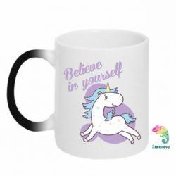 Кружка-хамелеон Believe in yourself