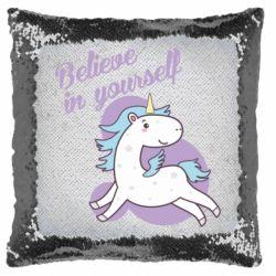 Подушка-хамелеон Believe in yourself