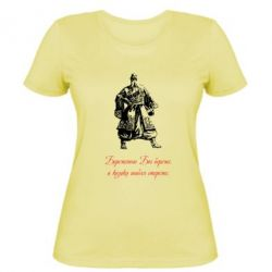 Женская футболка Береженого Бог береже, а козака шабля стереже - FatLine