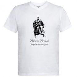Мужская футболка  с V-образным вырезом Береженого Бог береже, а козака шабля стереже - FatLine
