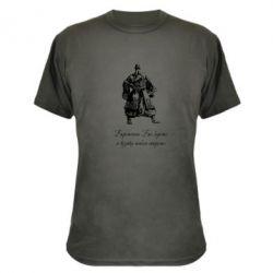 Камуфляжная футболка Береженого Бог береже, а козака шабля стереже - FatLine