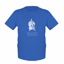 Детская футболка Береженого Бог береже, а козака шабля стереже - FatLine