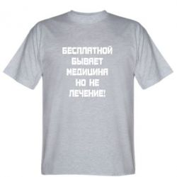 Мужская футболка Бесплатной бывает медицина - FatLine