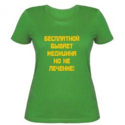 Женская футболка Бесплатной бывает медицина