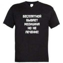 Мужская футболка  с V-образным вырезом Бесплатной бывает медицина - FatLine