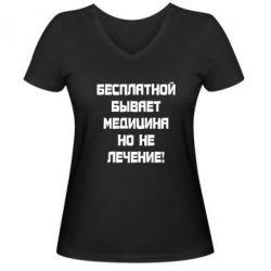 Женская футболка с V-образным вырезом Бесплатной бывает медицина - FatLine