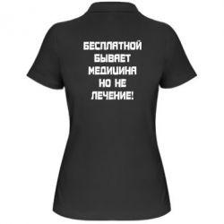 Женская футболка поло Бесплатной бывает медицина - FatLine