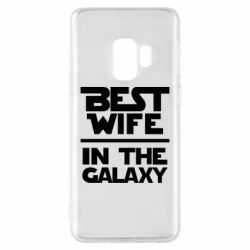 Чохол для Samsung S9 Best wife in the Galaxy